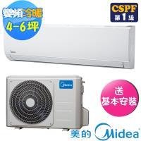 (送14吋風扇)Midea美的冷氣 4-6坪 1級變頻冷暖型一對一分離式冷氣MVC-A36HD+MVS-A36HD