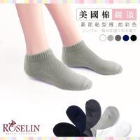 【Roselin蘿思林】美國棉素面透氣網織氣墊船型襪 (5色) RL-素色船
