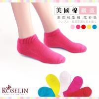 【Roselin蘿思林】美國棉素面透氣網織氣墊船型襪 (5色) RL-炫彩船