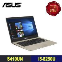 ASUS VivoBook S S410UN-0151A8250U 14吋 (i5-8250U/4G/256G/MX 150 2G)