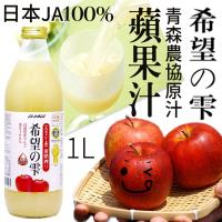 日本JA希望の雫 -100%原汁青森蘋果汁 x12瓶