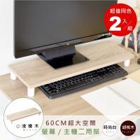 《HOPMA》加寬桌上螢幕架-雙入