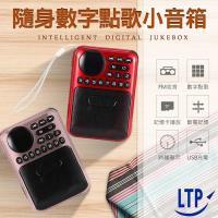 【LTP】音樂方塊(2代) 支援FM/MP3/USB可插卡音箱