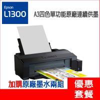《活動登入可享三年保固》EPSON L1300 A3四色單功能原廠連續供墨印表機 + 兩組墨水