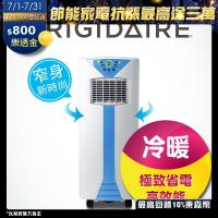 美國富及第Frigidaire 冷暖移動式冷氣空調 6600BTU FAC-2032KPHB