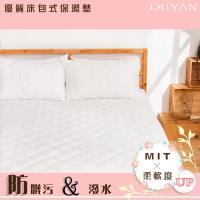 DUYAN竹漾- 防潑水單人床包式保潔墊