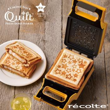 recolte 日本麗克特 Quilt 格子三明治機 星星限定款