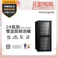 美國富及第Frigidaire Dual-zone 24瓶裝質感雙溫酒櫃 FWC-WD24SX 贈除濕機