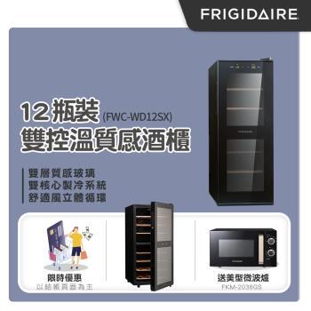 美國富及第Frigidaire Dual-zone 12瓶裝質感雙溫酒櫃 FWC-WD12SX 贈除濕機