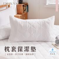DUYAN竹漾- 防潑水美式枕頭保潔墊(兩入)