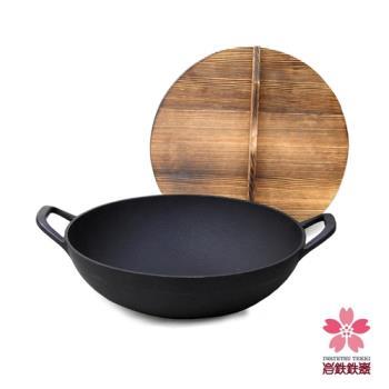 岩鐵鐵器 中華鑄鐵鍋(附杉木鍋蓋) 33CM