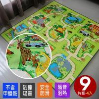 Abuns-台灣製環保遊戲防滑巧拼地墊-動物園(9片裝)-4入
