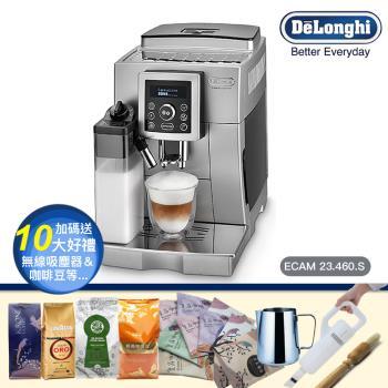 義大利 Delonghi 典華型 ECAM 23.460.S 全自動咖啡機(加碼送六大好禮)