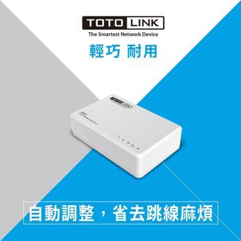 TOTOLINK S505 5埠 家用迷你乙太網路交換器
