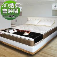 H&D 正三線高循環透氣獨立筒床墊雙人5尺