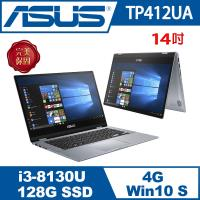 ASUS華碩VivoBook Flip 14吋窄邊輕薄翻轉觸控筆電 銀河藍 TP412UA-0061B8130U(I3-8130U/4GB/128G)