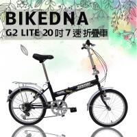 【BIKEDNA】G2 LITE 20吋7速 都市活力/折疊車
