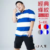 男人幫大尺碼-經典版型加大尺碼條紋POLO短袖