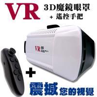 手機專用VR 3D魔鏡眼罩+藍芽數位搖桿 遙控手把 VR眼罩 虛擬實境 VR遊戲