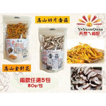 【亞源泉】 埔里高山切片香菇或台東高山金針花 80公克任選5包
