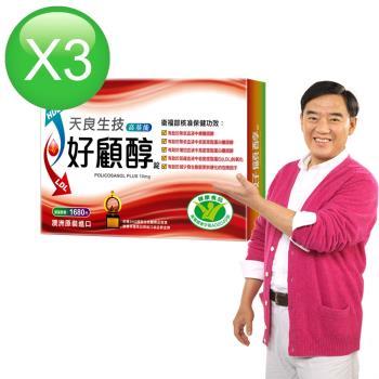 【即期品】【天良生技】 李立群推薦 好顧醇錠(15粒X3盒)