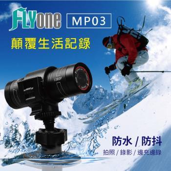 FLYone MP03 SONY 1080P鏡頭 防水型運動攝影機/機車行車記錄器(加送16G卡)
