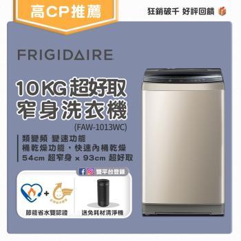 美國富及第Frigidaire 10kg 超好取窄身洗衣機 FAW-1013WC