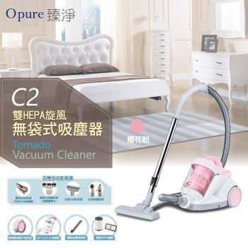 Opure 臻淨 C2塵蟎專用雙HEPA過濾吸塵器 (櫻花粉)