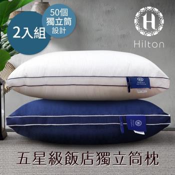 Hilton 希爾頓 五星級純棉立體銀離子抑菌獨立筒枕2入