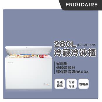 美國富及第Frigidaire 280L 商用等級冷藏冷凍櫃 FRT-2801KZR