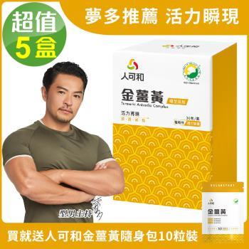【人可和】 SNQ國家認證金薑黃-樟芝添加x5瓶(30粒/瓶)-先清再補活力瞬現
