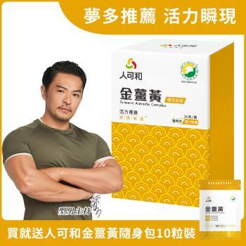 【人可和】SNQ國家認證金薑黃-樟芝添加(30粒/盒)-先清再補活力瞬現
