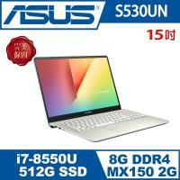 ASUS華碩 VivoBook S S530UN   15吋 i7 窄邊框輕薄筆電  閃漾金 (S530UN-0162F8550U)