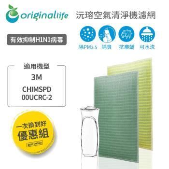 【一次換到好】3M:CHIMSPD-00UCRC-2超濾淨型 靜音款 (00UCF-2) 超淨化空氣清淨機濾網【OriginalLife】長效可水洗