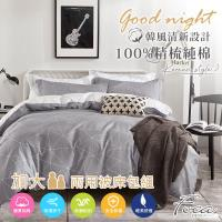 FOCA日光傾城  加大100%精梳棉四件式鋪棉兩用被床包組