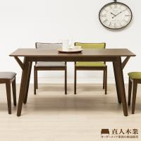 日本直人木業-WANDER北歐美學150CM餐桌