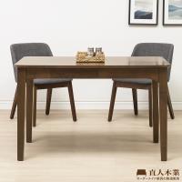 日本直人木業-WOOD北歐美學120公分全實木餐桌