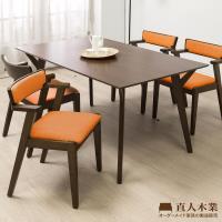 日本直人木業-WANDER北歐美學150CM餐桌加MIKI四張椅子-亞麻橘
