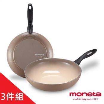 義大利百年MONETA范格斯精品鍋具組 (3件組)