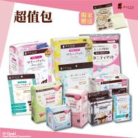 【日本OSAKI】NEW媽咪待產包(超值包) ►送 日製 新生兒保暖帽