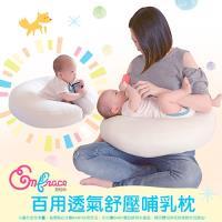 Embrace英柏絲(一入)3D涼感網布 多功能舒壓 哺乳枕 可拆洗 孕婦輔助/護嬰/托腹/月亮