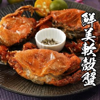 海鮮王 精選生凍鮮肥軟殼蟹 4盒組(10~14隻/700g±10%/盒)