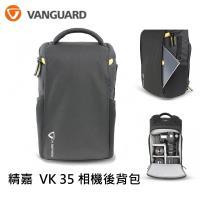 精嘉VANGUARD VK 35 相機後背包 後掀式背包 相機包 附防雨罩~可放一機2-3鏡~公司貨