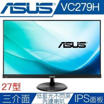 ASUS華碩 VC279H 27型IPS三介面低藍光不閃屏液晶螢幕