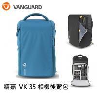精嘉VANGUARD VK 35 相機後背包 後掀式背包 相機包 附防雨罩[藍色]~可放一機2-3鏡~公司貨