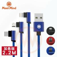Meet Mind Micro USB 升級版L形接頭編織充電傳輸線 (加長款) - 2.2M