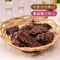 A Beauty Girl 岩燒光棍巧克力-原味X2+蔓越莓X1(100g/包,共3包)