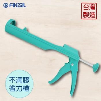 FINESIL 台灣製造 不滴膠省力矽利康槍