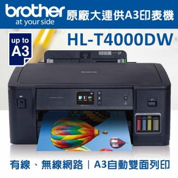 Brother HL-T4000DW原廠大連供A3印表機