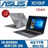 ASUS華碩 VivoBook X510UF 15.6吋FHD 獨顯效能筆電 (X510UF-0063B8250U)